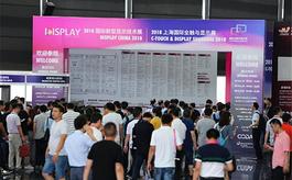 上海國際新型顯示展覽會