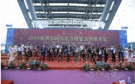 2020亞洲樂園及景點博覽會——游樂、電玩、主題公園、文旅展