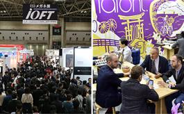 2020年日本东京光学眼镜展览会IOFT