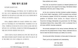 「延期公告」韩国大邱眼镜展DIOPS确定推迟