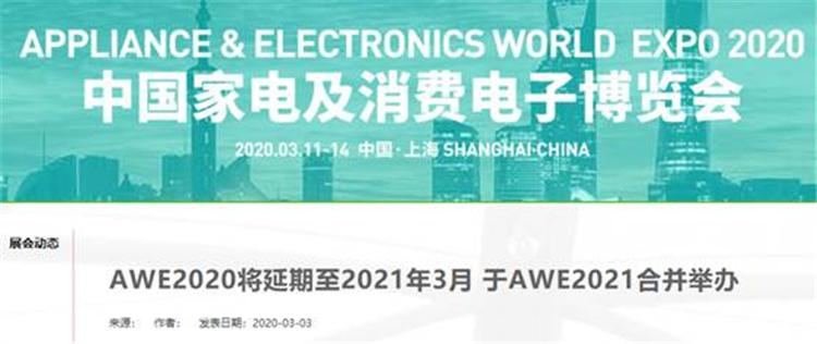 2020年上海家电展览会AWE宣布取消,将与明年合办