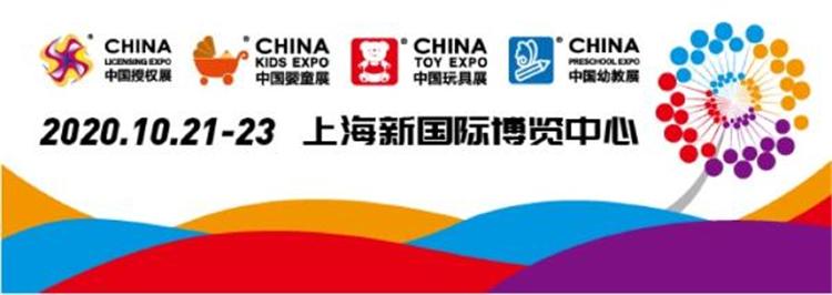 CTE中国玩具展10月举行,助企业开拓更多市场渠道