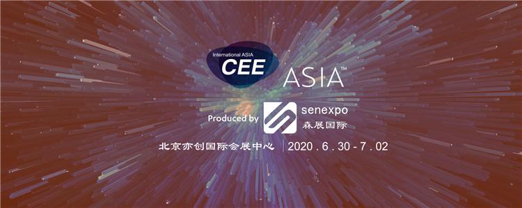 关于北京消费电子展CEE将于六月底如期开幕的公告