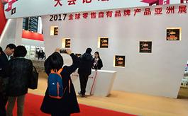 上海全球自有品牌产品亚洲展览会PLF