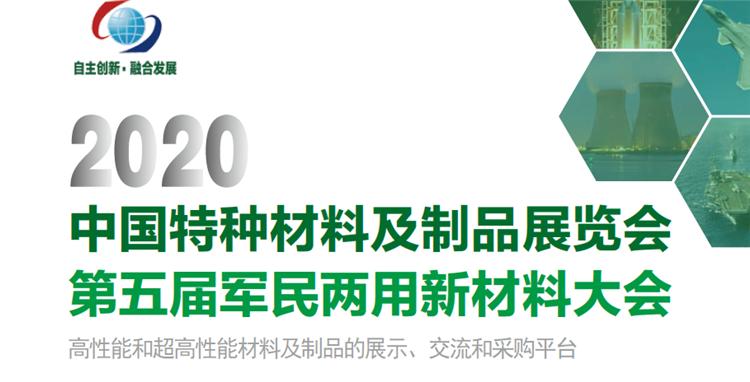 中国特种材料展览会:助力科技发展 提升品牌价值