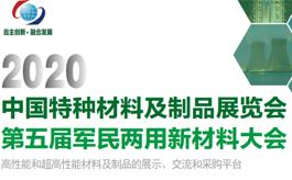 中國特種材料展覽會:助力科技發展 提升品牌價值