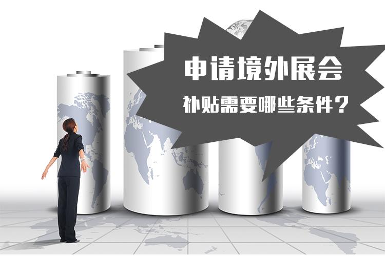 参加境外展会申请补贴需要符合哪些条件?