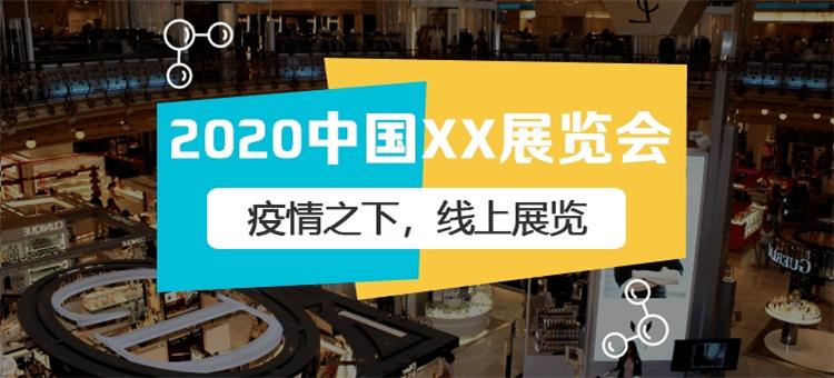 【分析】傳統會展模式受阻,線上展覽或助中國外貿突出重圍