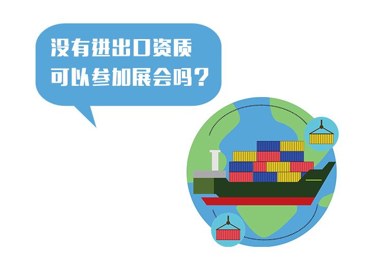 没有进出口资质可以参加展会吗?