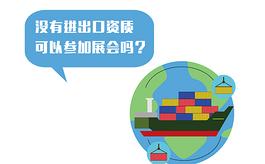 没有进出口资质能够参与优德吗?