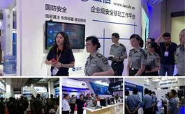中國國防信息化展將于11月2-4日在北京召開