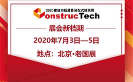 2020年中国建筑工程展将于7月在北京举办
