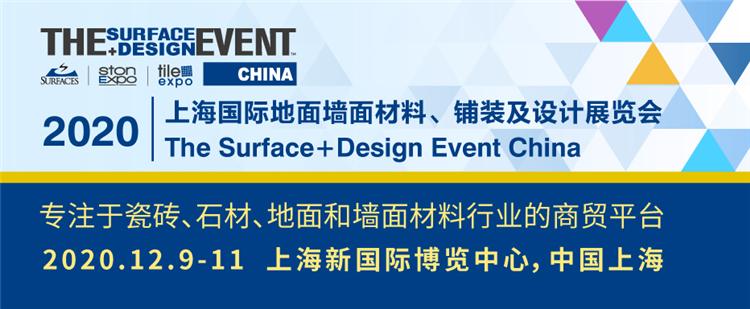 上海地面材料展再度强势回归,邀您共拓商机