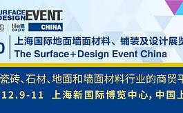 亚洲领先的瓷砖、石材及地铺材料行业专业展会,再度强势回归!