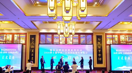 线上线下联动,第十届江苏餐饮博览会启动