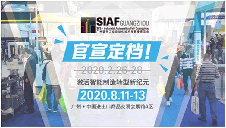 2020年广州自动化展与广州模具展定于8月11至13日举行