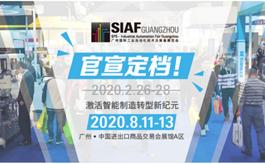 2020年廣州自動化展與廣州模具展定于8月11至13日舉行