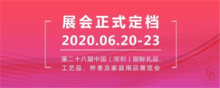 第二十八屆深圳禮品家居展定檔6月20日