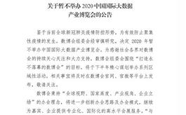 關于暫不舉辦2020中國國際大數據產業博覽會的公告