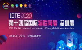 定档!深圳物联网展IOTE将于7月底如期举办