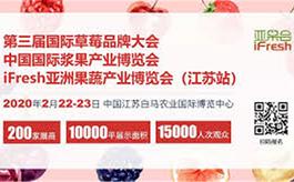 三大果蔬展5月22起一连两天南京起航!