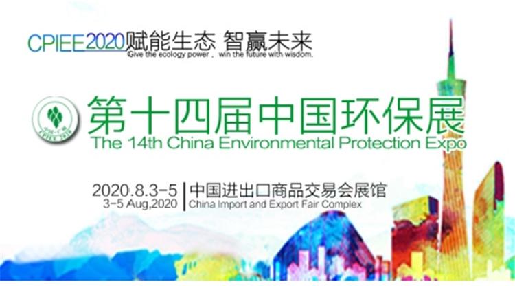 官宣:第十四届中国环保展CPIEE定档8月
