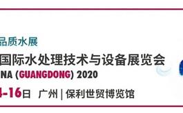 广东水处理展预登记通道重启,与您7月准时相约