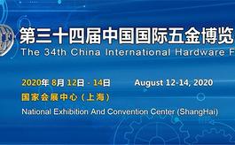 第三十四届中国五金博览会将于8月开幕