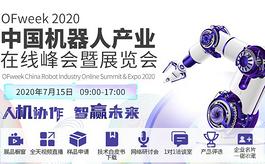 OFweek機器人展將于7月中旬在線舉辦