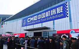 上海會展業重啟,國家會展中心首展7月1日舉辦