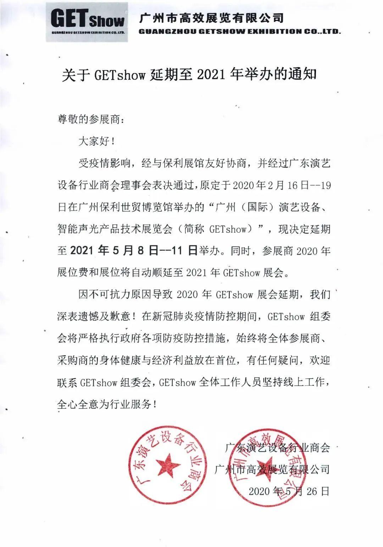 广州演艺设备展将延期至2021年5月举办