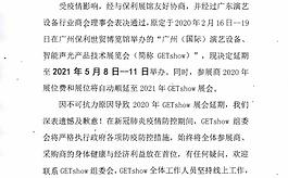 廣州演藝設備展將延期至2021年5月舉辦