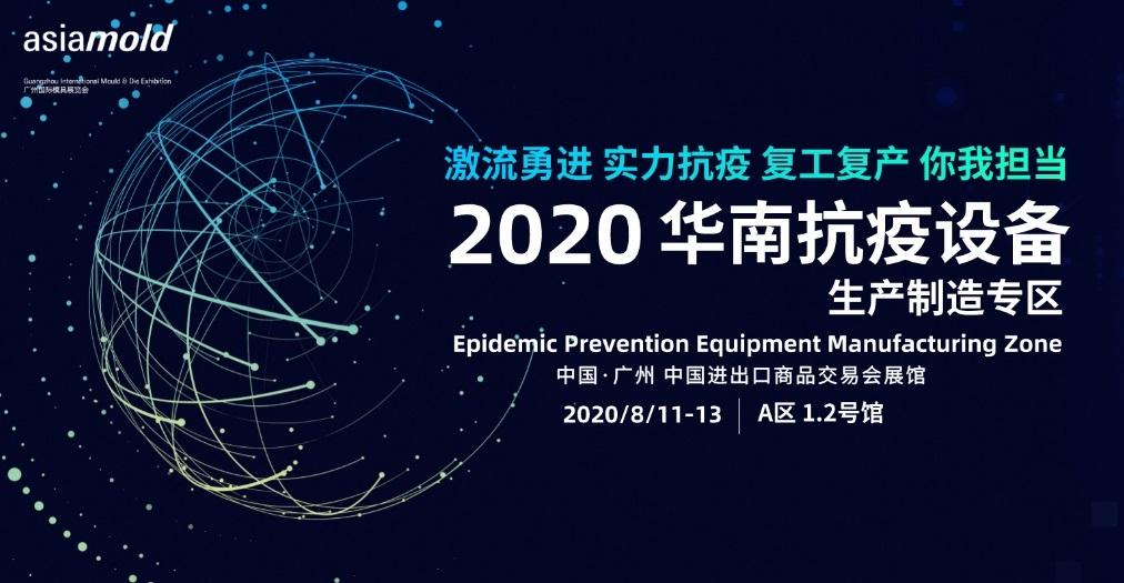 华南抗疫设备生产制造专区尽在2020广州模具展