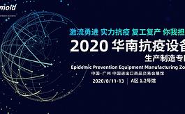 華南抗疫設備生產制造專區盡在2020廣州模具展