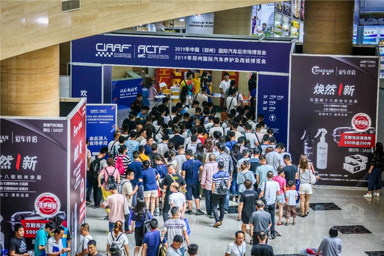 第17届郑州汽车后市场展CIAAF将于6月26日开幕