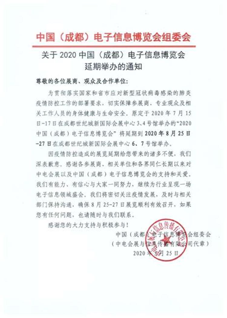 官宣:成都电子信息博览会延期至8月