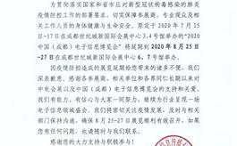 官宣:成都電子信息博覽會延期至8月