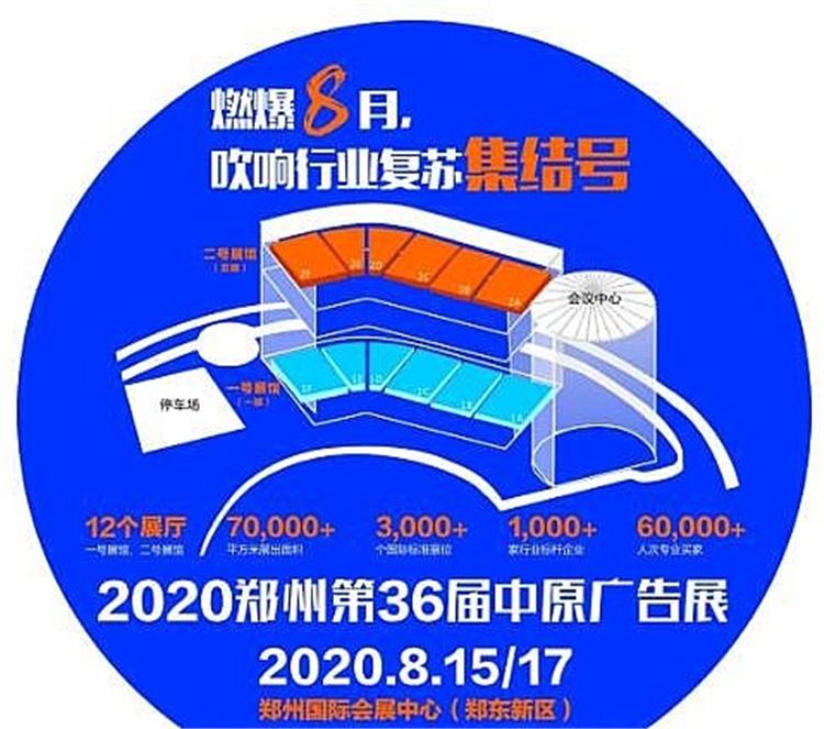 郑州广告展8月启幕,吹响行业复苏集结号