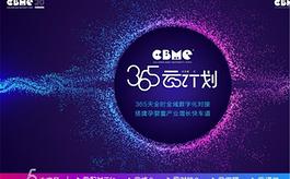 上海孕婴童展CBME推出「365云计划」
