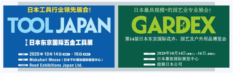 日本解除紧急状态,下半年这两场展会很关键!