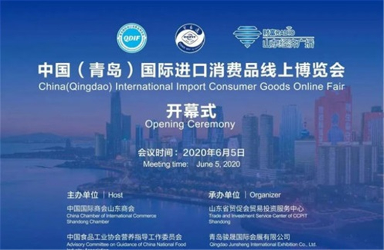 2020青岛进口消费品线上博览会开幕