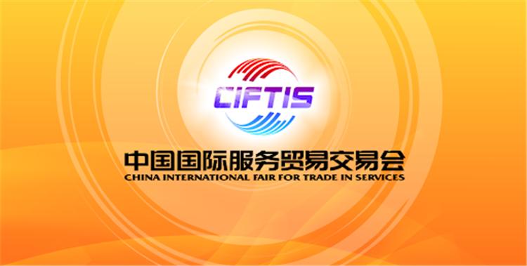 2020年服贸会拟九月在京举办,线上线下联动办展