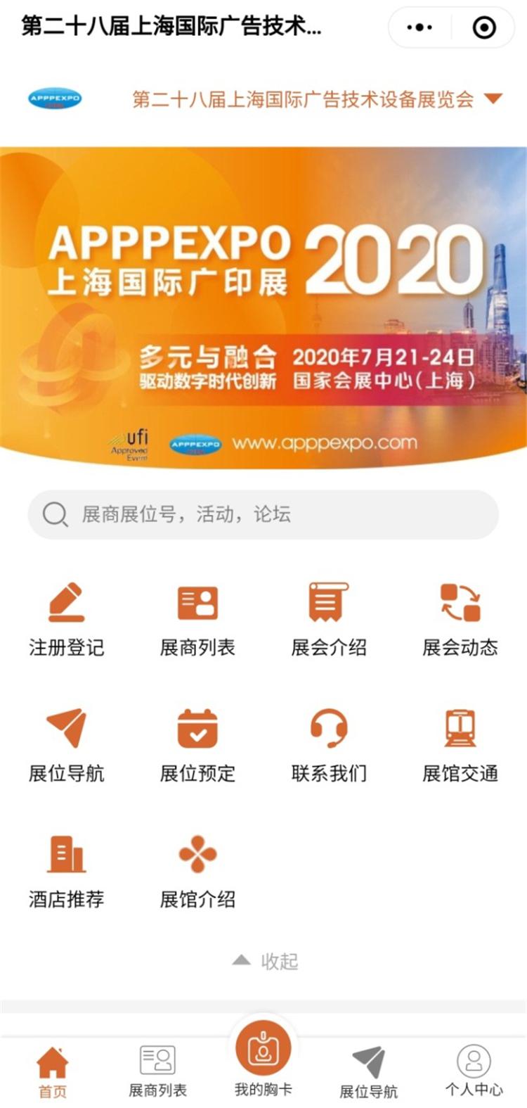抢先体验!上海国际广印展小程序上线让您抢占先机