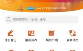 搶先體驗!上海國際廣印展小程序上線讓您搶占先機