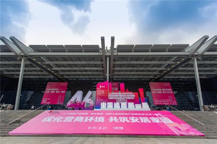 深圳房地产业博览会延期至2021年举办