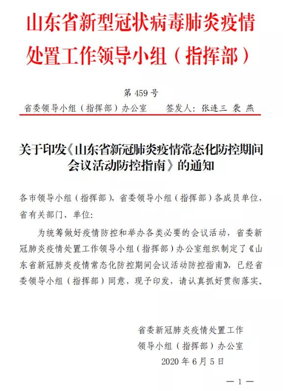 山东省:14天内无本地疫情的低风险地区可举办各类展会