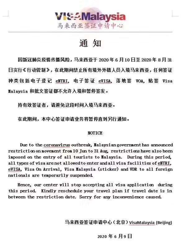 6月10日起,马来西亚禁止所有境外外籍人员入境