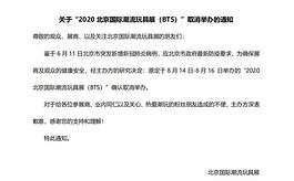 北京突发新增新冠肺炎病例,潮流玩具展宣布取消