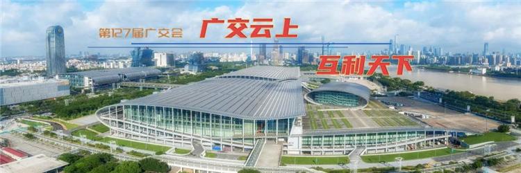 广交会首次线上举办,预计60多家企业展示创新产品