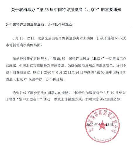 第56届中国特许加盟展北京站宣布取消举办